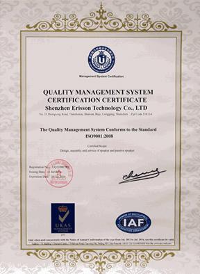 喇叭厂ISO9001认证