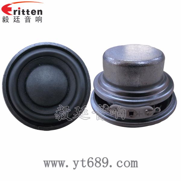 45mm4Ω8W20芯全频喇叭