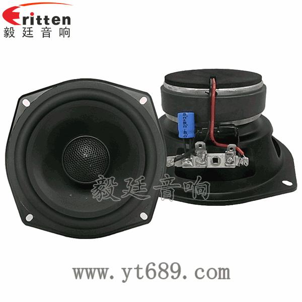 5.25寸20W全频同轴汽车音响喇叭